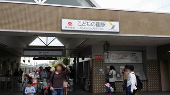 こどもの国線01.jpg