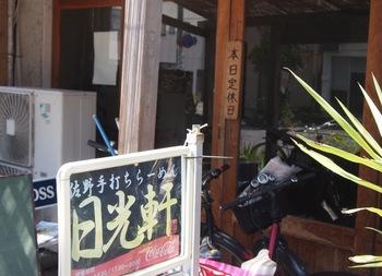 佐野駅ラーメン店01.jpg