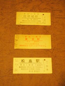 入場券03.JPG