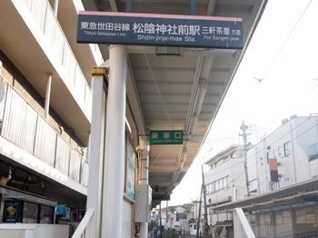 松陰神社前駅01.jpg