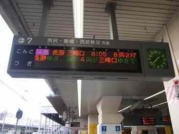 秩父鉄道直通01.jpg