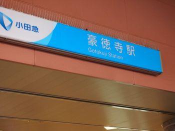 豪徳寺駅01.jpg