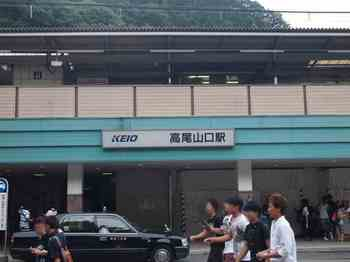 高尾山口01.jpg