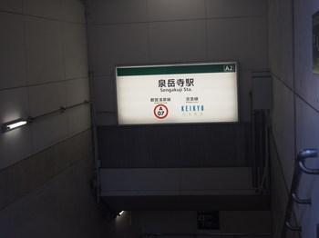 泉岳寺駅01.jpg