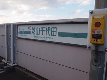 芝山鉄道1.jpg