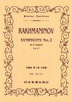 譜面ラフマニノフ交2-表.jpg