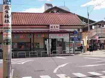 越生駅02.jpg